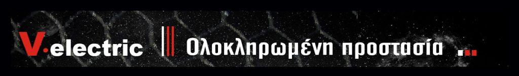 OLOKLHROMENH PROSTASIA V-ELECTRIC3333