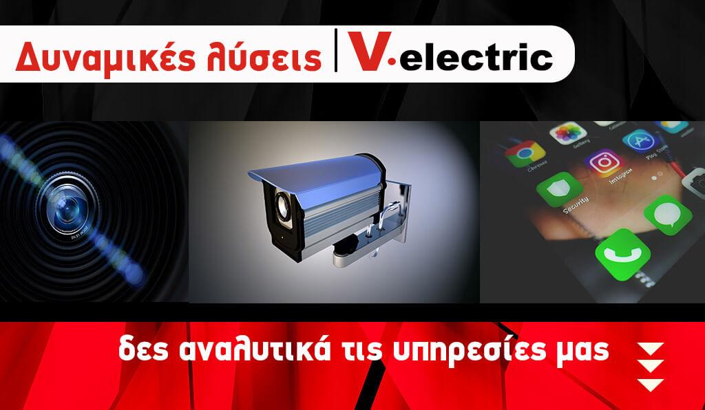 Υπηρεσίες-δυναμικες-λύσεις-velectric
