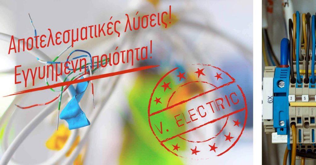 elektrologikes-egkatastaseis8